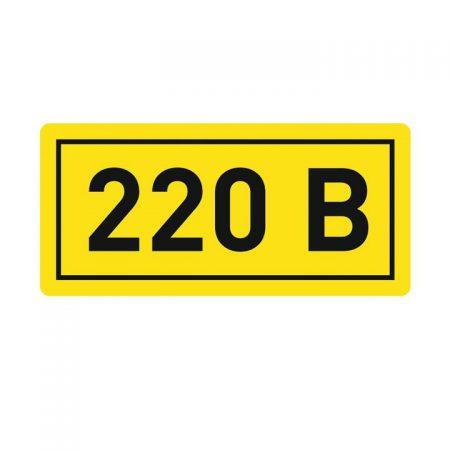 "Наклейка ""220В"" 10х15мм EKF an-2-02"