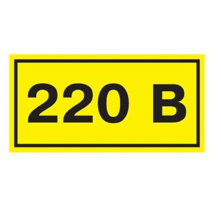 """Символ """"220В"""" 20х40 ИЭК YPC10-0220V-1-100"""
