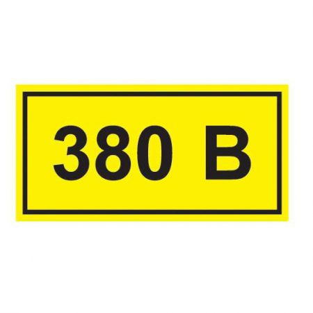 """Символ """"380В"""" 20х40 ИЭК YPC10-0380V-1-100"""