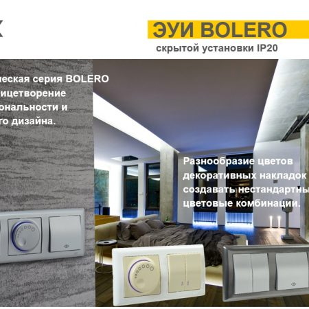Механизм выключателя 2-кл. СП BOLERO ВС10-2-0-Б 10А антрацит ИЭК EVB20-K95-10