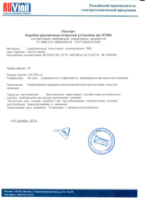 Коробка распр. СП 100х40 У-198 IP30 Рувинил 10159